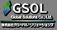 株式会社グローバル・ソリューションズ